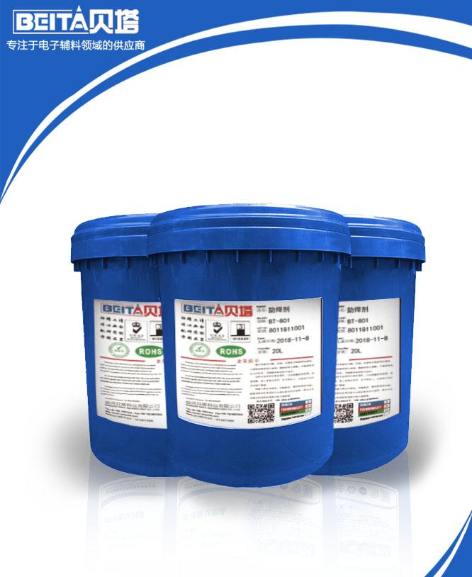 松香助焊剂