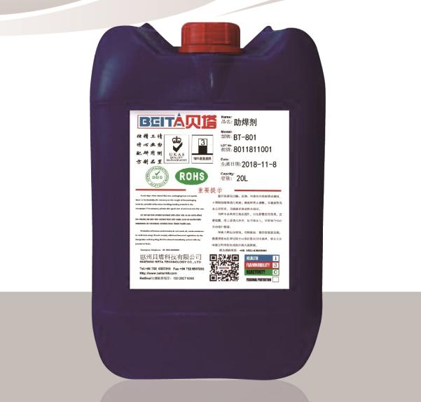 环保助焊剂